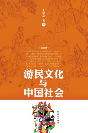 游民文化与中国社会 - 静水流深 - 静水流深
