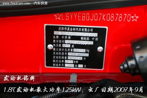 1.8t发动机铭牌,是今年9月刚刚出厂的