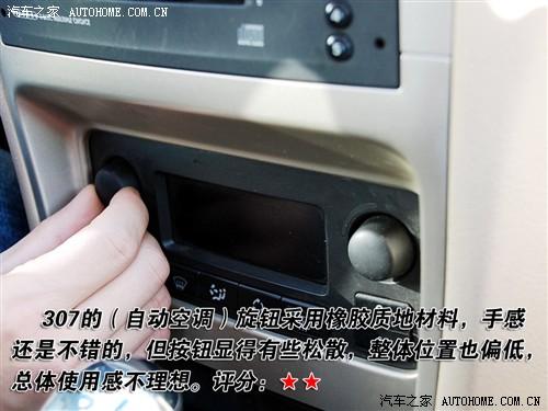标致307   与音响按钮手感相同的排名是,在空调旋钮手感上仍然是思域