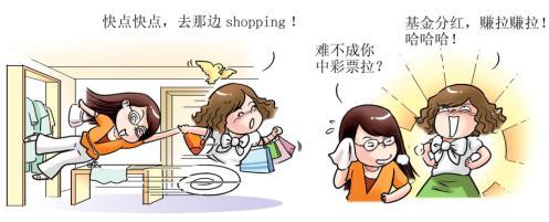 漫画:分红档天基金净值会下跌呼原因(图)