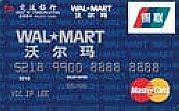 交行太平洋沃尔玛信用卡