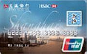 交行上海旅游卡