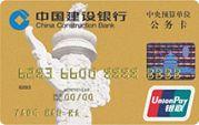 建行中央预算单位公务卡