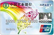 农行金穗台湾旅游信用卡