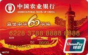 农行金穗盛世中华信用卡