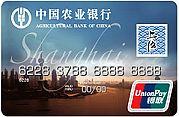 农行金穗上海旅游卡