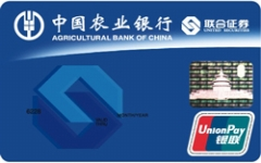 农行金穗联合证券卡