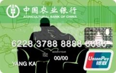 农行生活乐卡