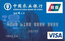 农行温州商人卡