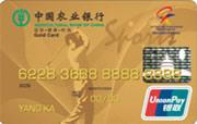 农行金穗sports卡