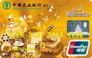 农行金穗银联香港旅游卡