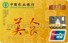 农行盛宴美食信用卡