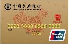 """农行""""中国红""""慈善信用卡"""