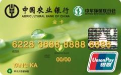 农行金穗环保信用卡