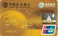 农行国购信用卡