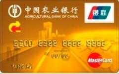 农行金穗汇通信用卡