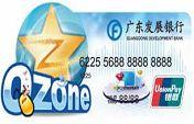 广发Qzone卡