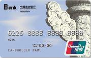 光大公务信用卡