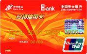 光大银行神州数码分销信用卡