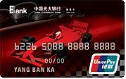 光大方程式赛车信用卡