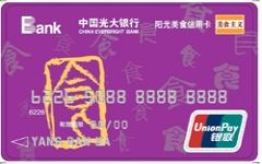光大青岛阳光美食信用卡