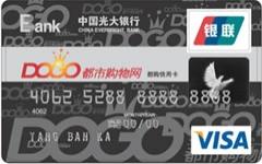 光大福州都购信用卡