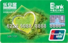 光大深圳安居信用卡