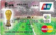 光大世界杯信用卡