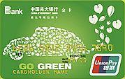 光大绿色零碳信用卡-光大银行信用卡-和讯信用卡