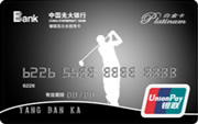 光大高尔夫信用卡