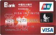 光大阳光商旅信用卡