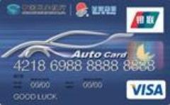 民生首汽联名信用卡