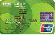 平安银行银联信用卡