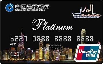 建行香港精彩旅游信用卡