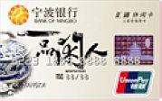 宁波银行汇通休闲卡