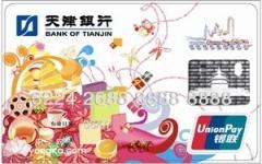 天津银行香港旅游卡