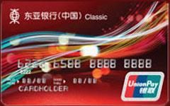 东亚标准信用卡