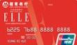 招行ELLE联名信用卡(银联红色)