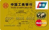 工行牡丹双币贷记卡(MC金卡)