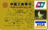 工行牡丹双币贷记卡(VISA金卡)