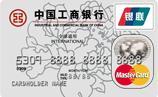 工行牡丹双币贷记卡(MC银卡)