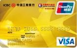 工行威士工银东航联名卡(人民币/美元金卡)