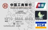 工行牡丹双币贷记卡(VISA银卡)