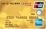 工行美国运通工银东航联名卡(人民币/美元金卡)