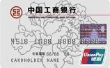 工行牡丹人民币贷记卡(普卡)