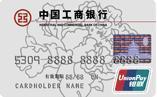工行牡丹准贷记卡(银卡)