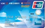 工行美国运通工银东航联名卡(人民币/美元普卡)