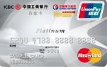 工行万事达卡工银东航联名卡(人民币/美元白金卡)