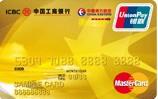 工行万事达卡工银东航联名卡(人民币/美元金卡)