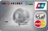 工行牡丹网通信用卡(万事达银卡)